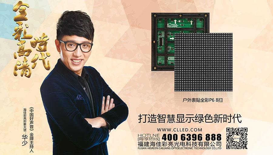 福建海佳彩亮光电科技有限公司