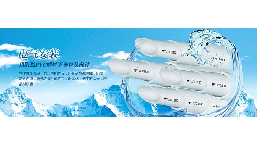 四川省川汇塑胶有限公司