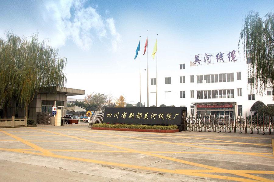 四川省新都美河线缆厂