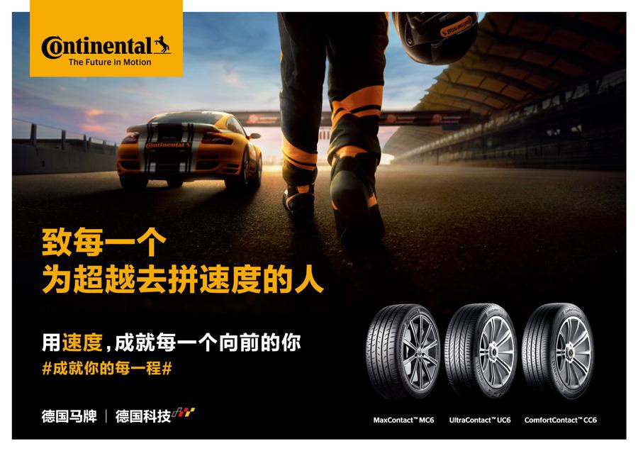 大陆马牌轮胎(中国)有限公司