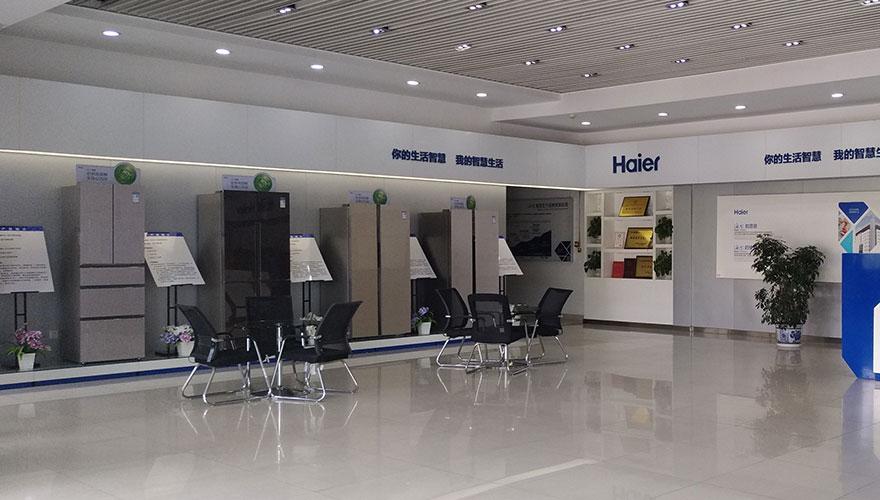 重庆海尔制冷电器有限公司
