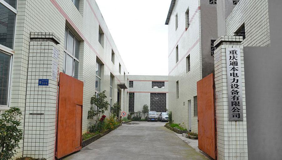 重庆通本动力设备制造有限公司