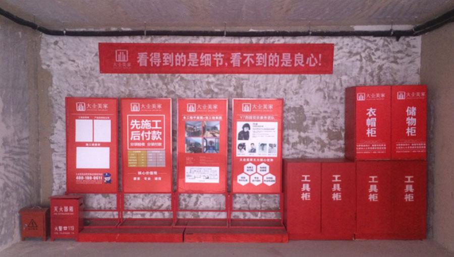 北京大业美家家居装饰有限公司