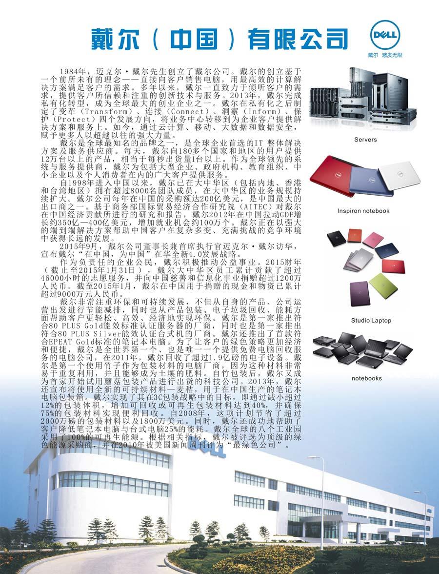 戴尔(中国)有限公司