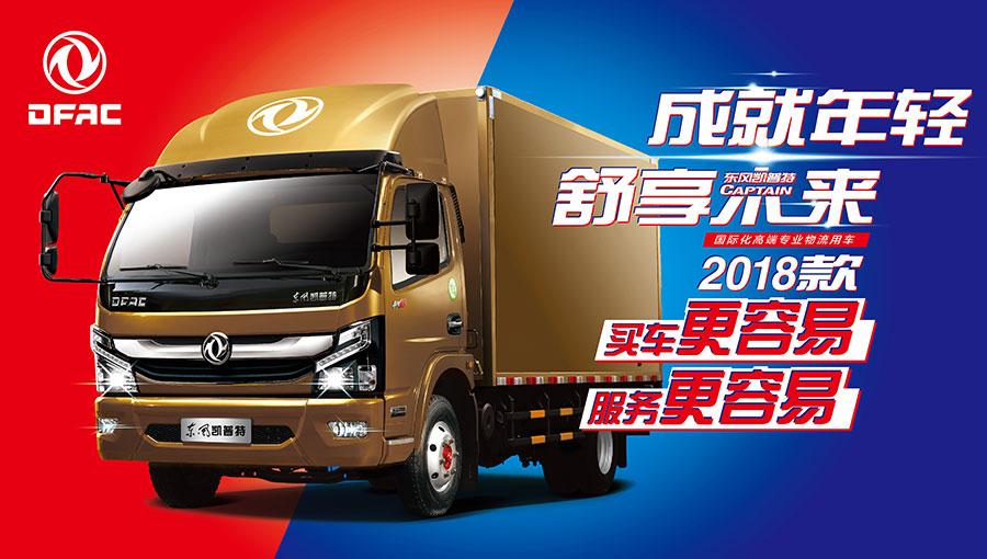 东风轻型商用车营销有限公司