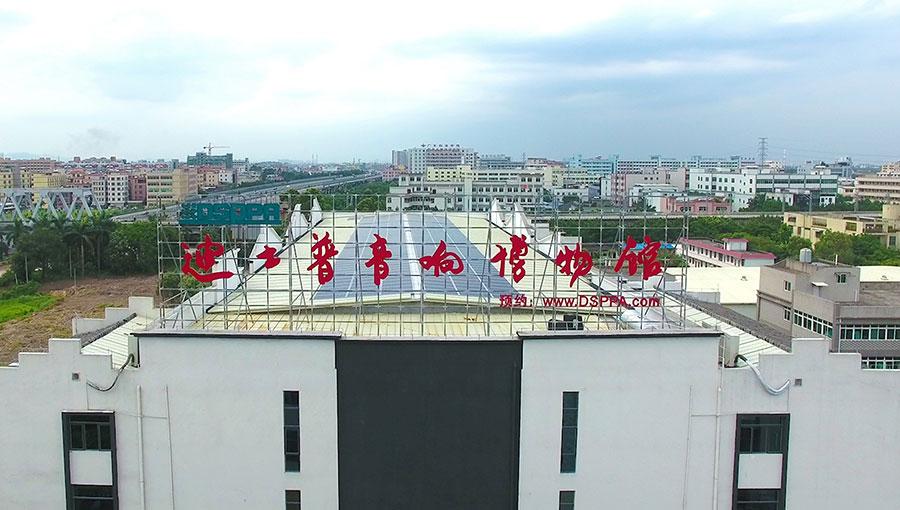 广州市迪士普音响科技有限公司