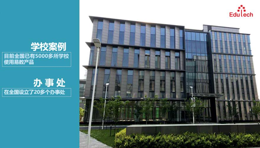 上海易教信息科技有限公司