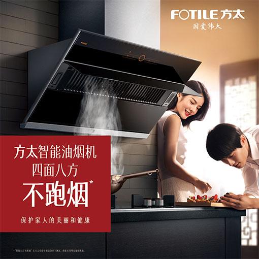宁波方太厨具有限公司