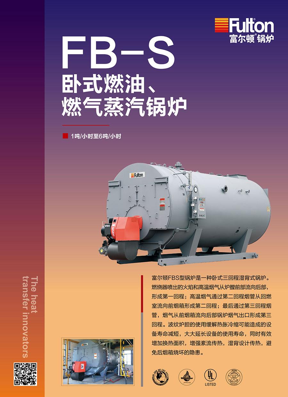 杭州富尔顿热能设备有限公司