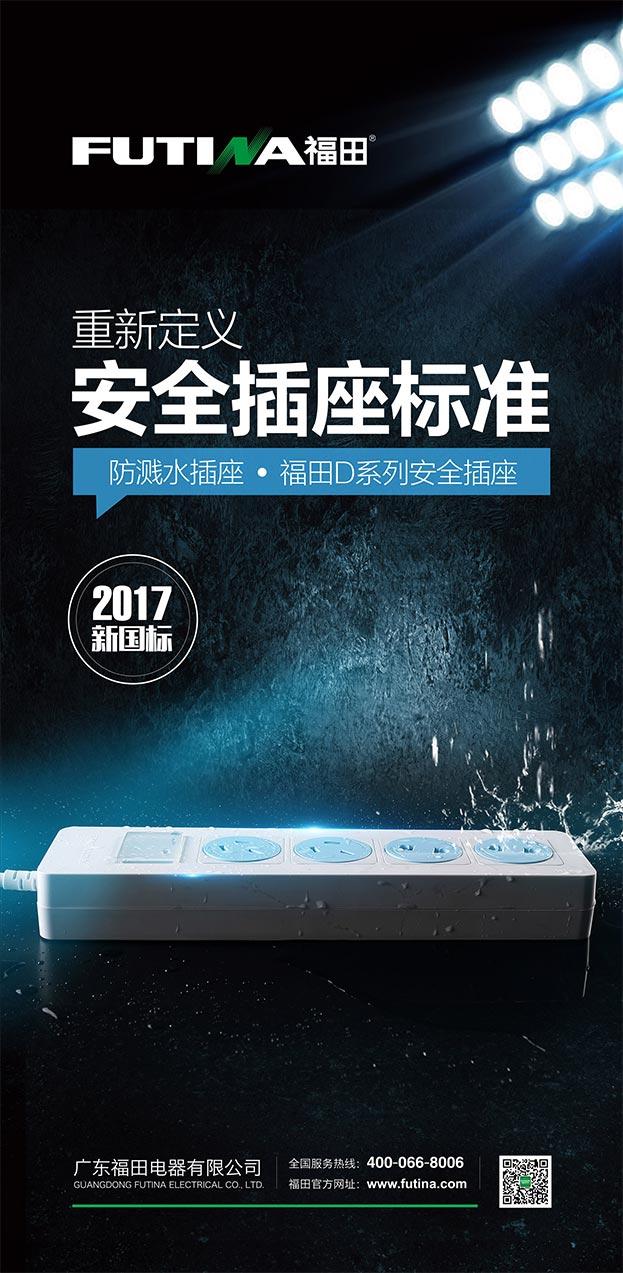 广东福田电器有限公司