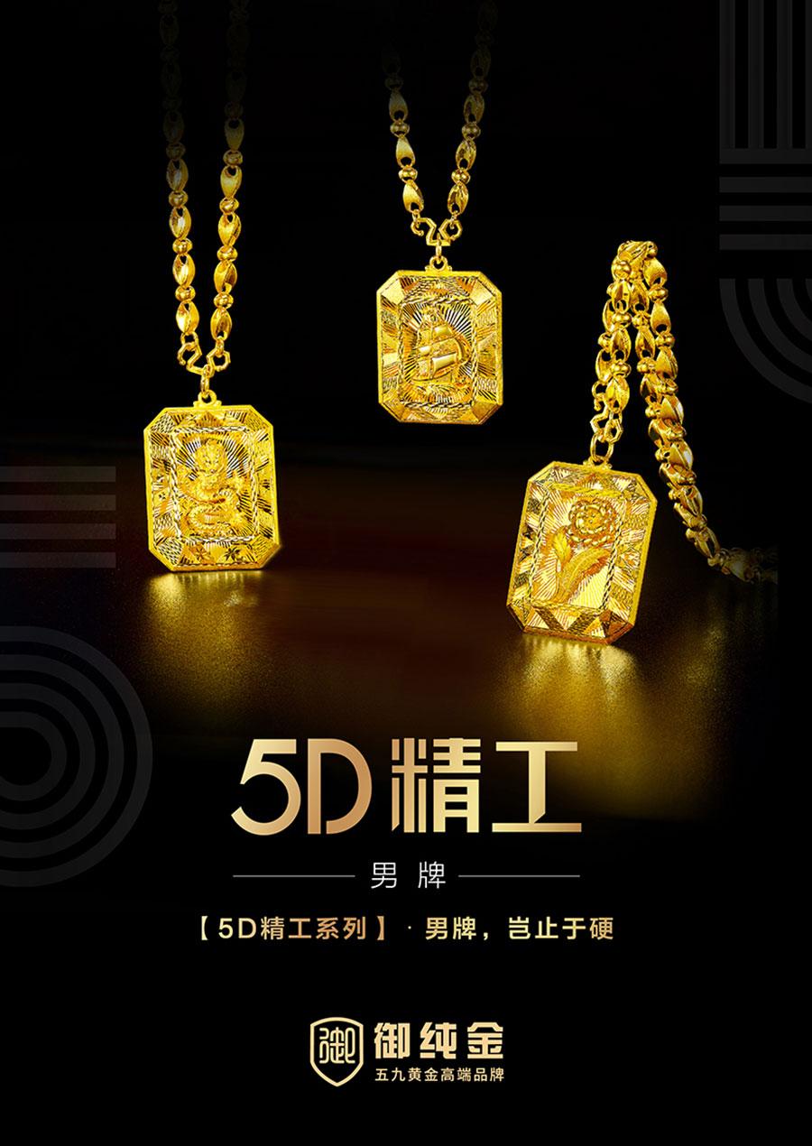 东莞市金龙珠宝首饰有限公司
