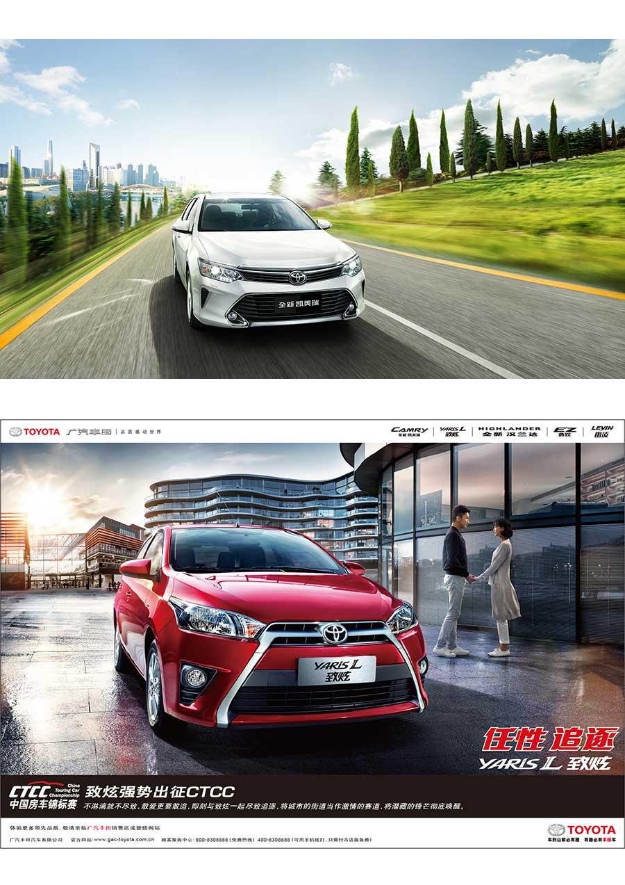 广汽丰田汽车有限公司