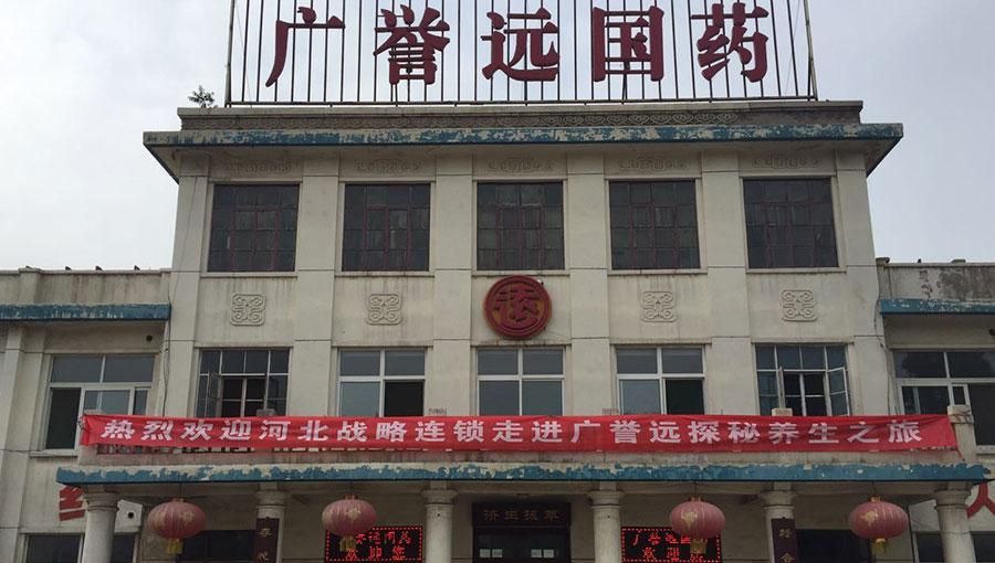 北京广誉远投资管理有限公司/山西广誉远国药有限公司
