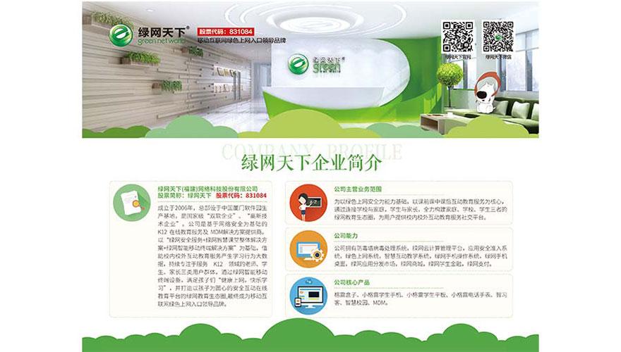 绿网天下(福建)网络科技股份有限公司