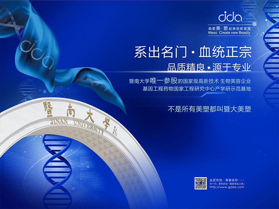 广州暨大美塑生物科技有限公司