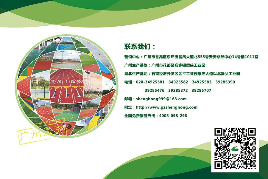 广州市晟弘体育场地设施工程有限公司