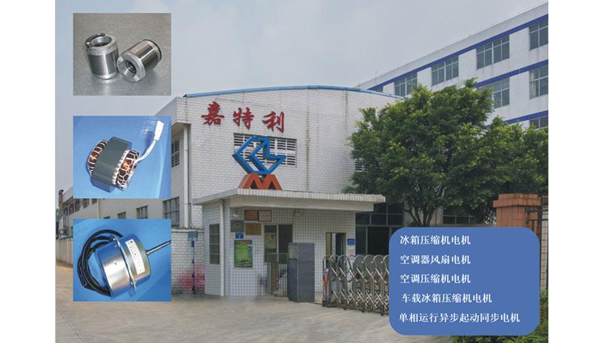 广州万宝集团有限公司