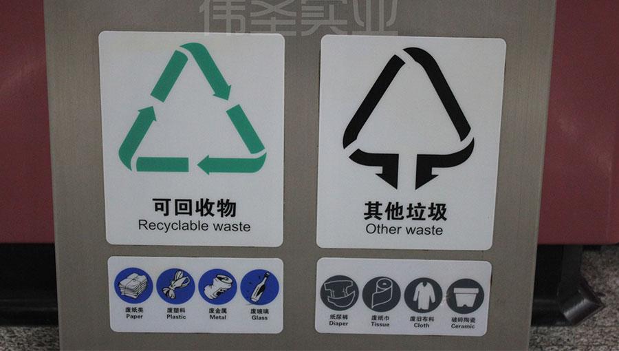 广州市伟圣实业有限公司