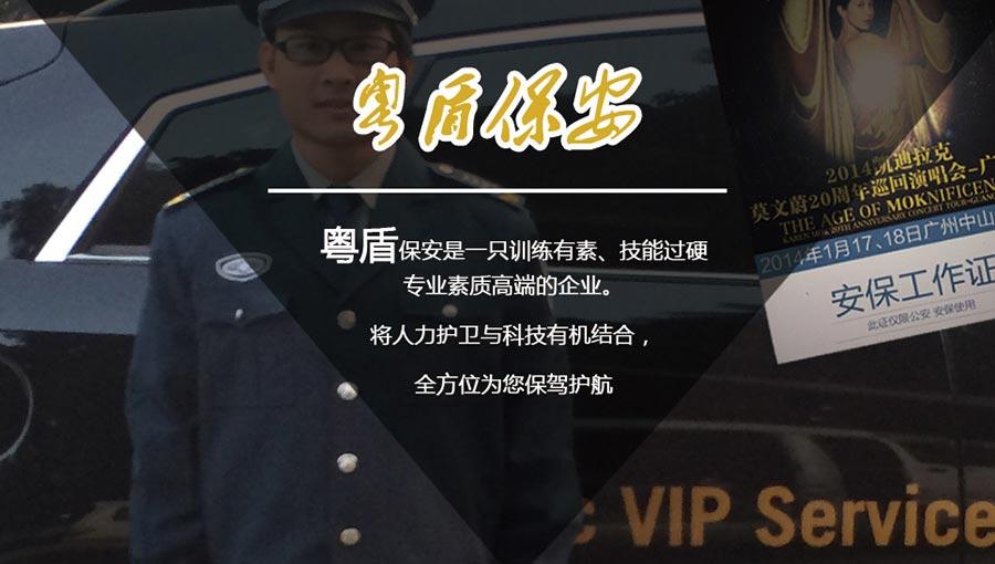 广州粤盾保安服务有限公司