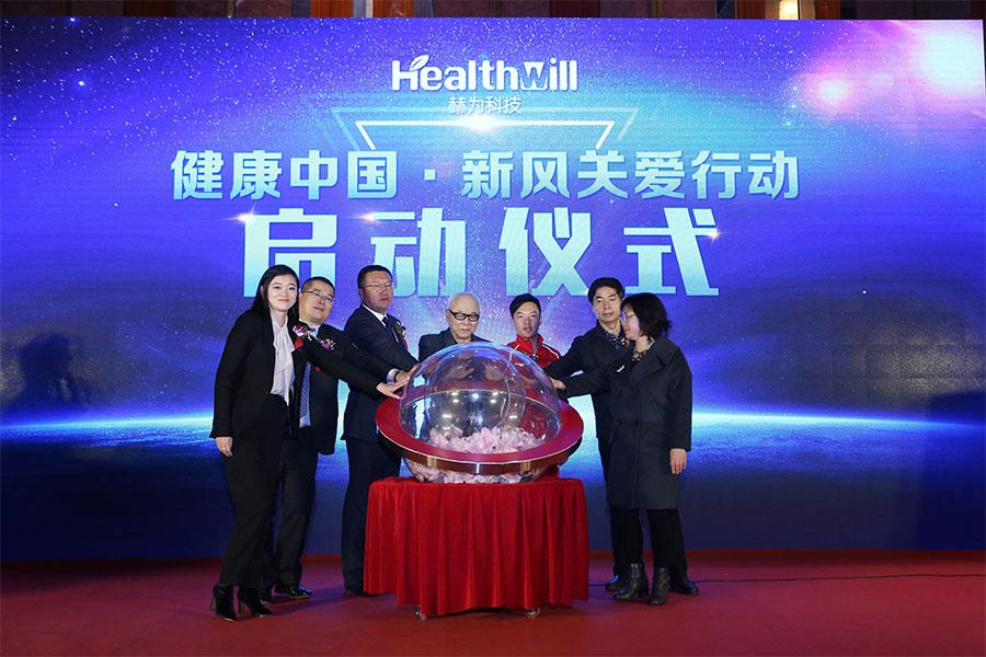 北京赫为科技有限公司