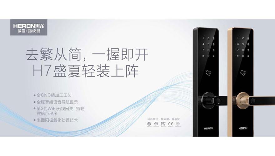 广东黑龙智能科技有限公司