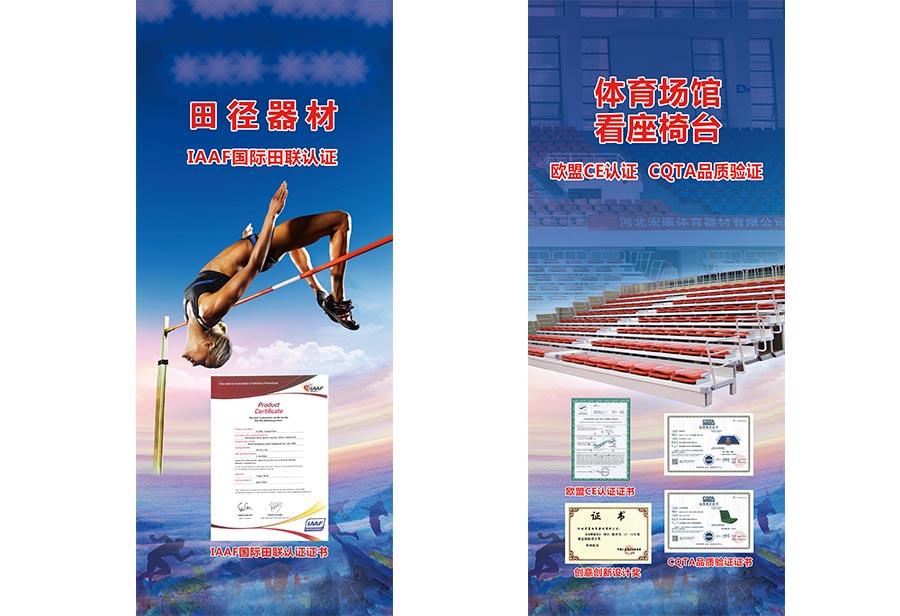 河北宏康体育器材有限公司