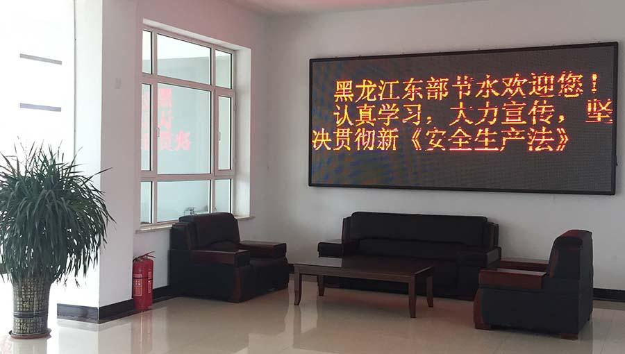 黑龙江东部节水设备有限公司