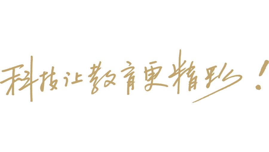 青岛华师京城网络科技有限公司