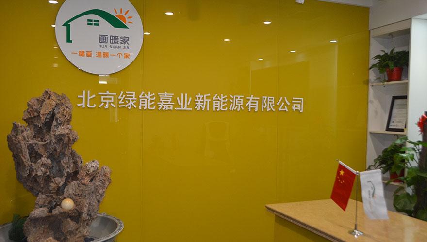 北京绿能嘉业新能源有限公司