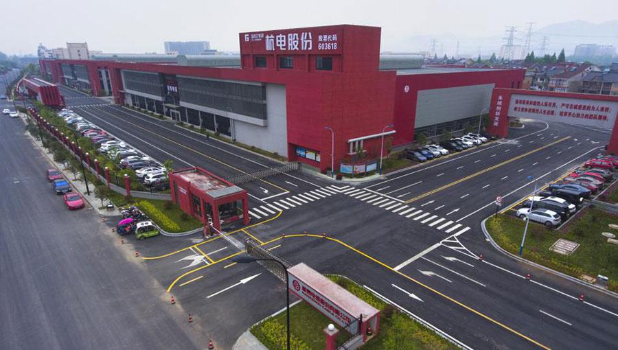 杭州电缆股份有限公司