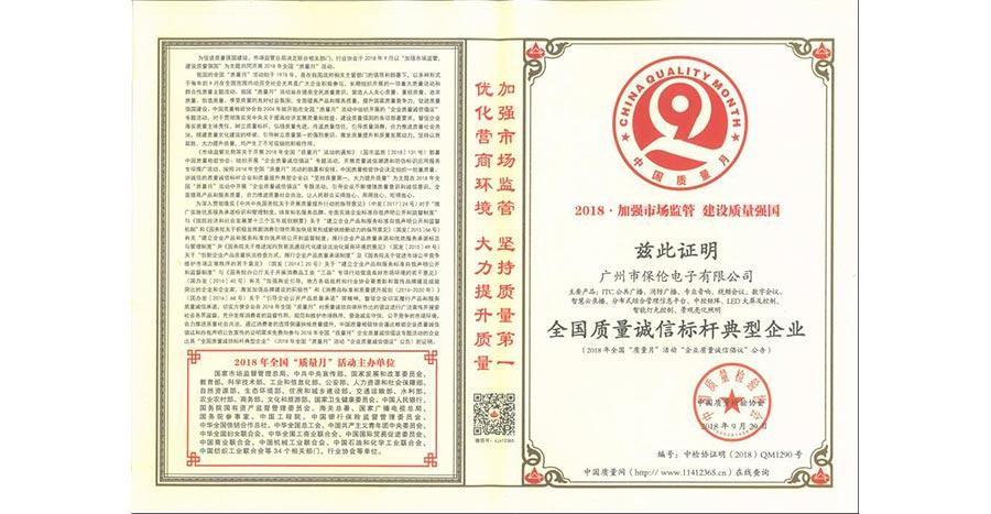 广州市保伦电子有限公司