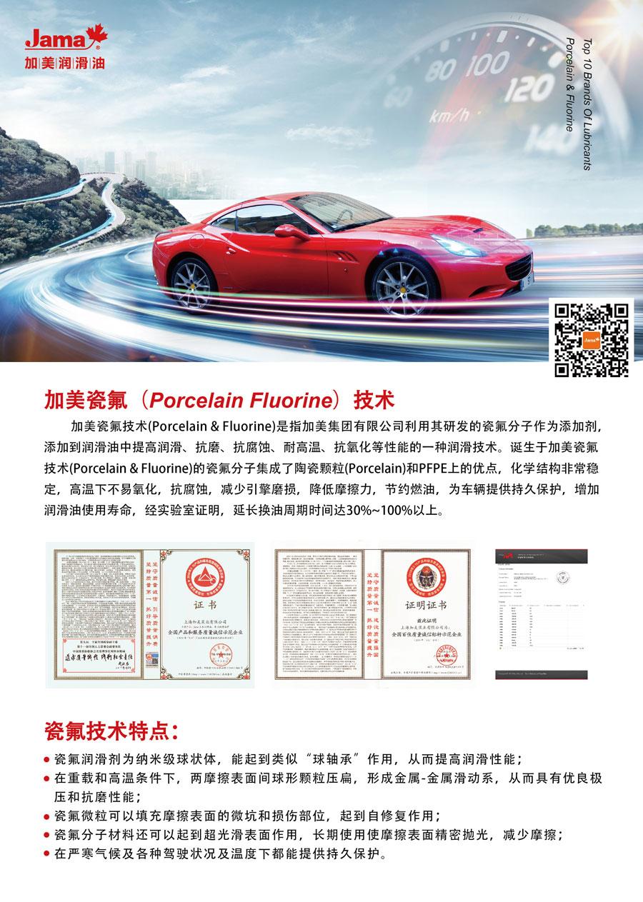 上海加美实业有限公司