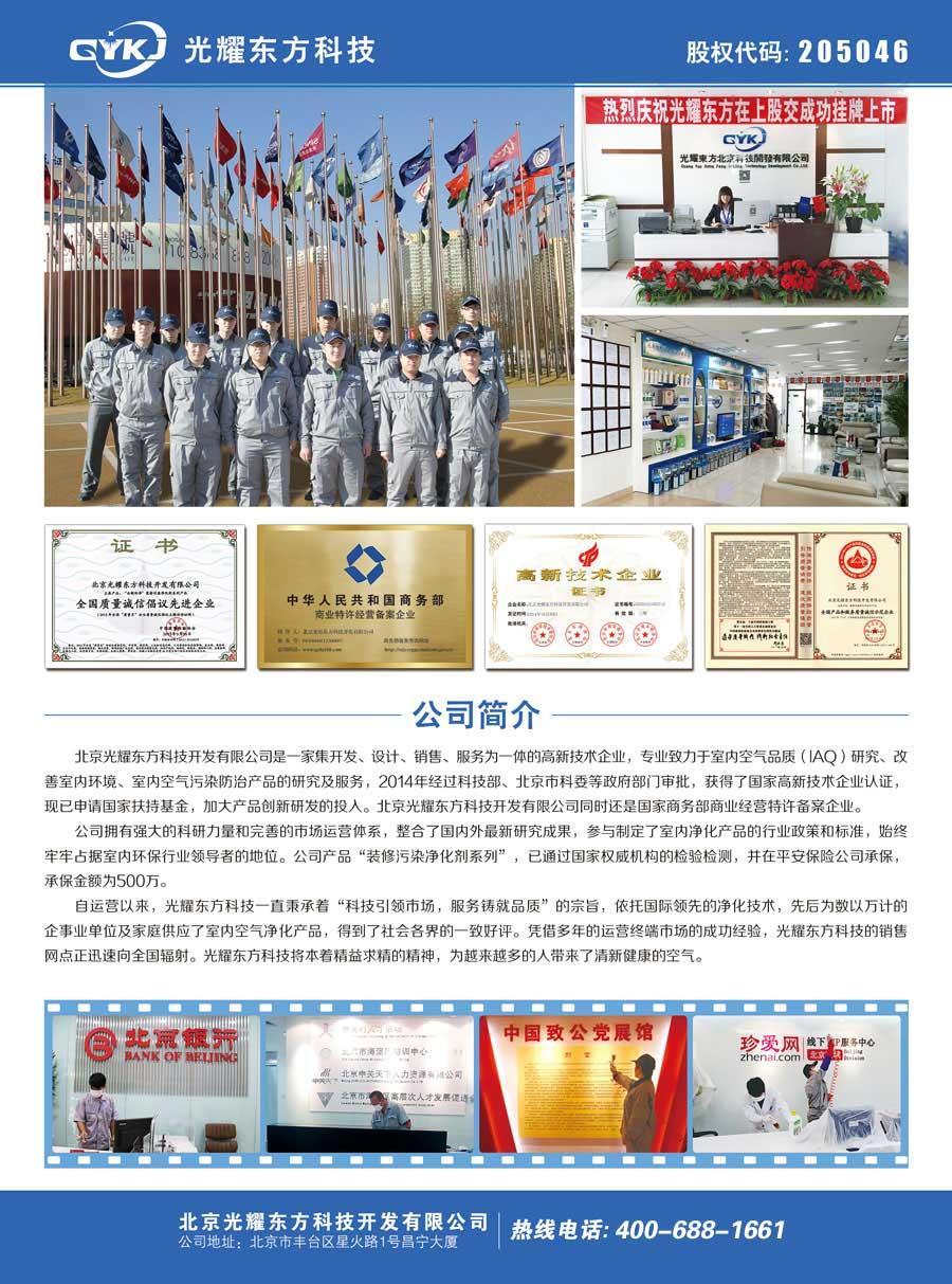 北京光耀东方科技开发有限公司