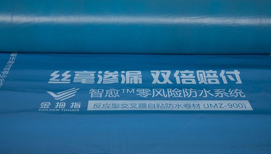 河南金拇指防水科技股份有限公司