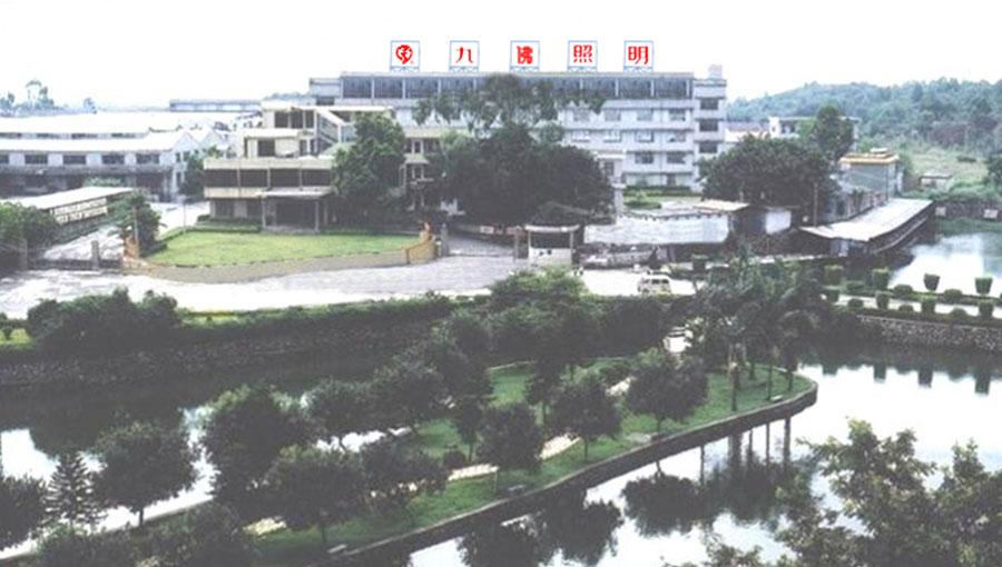 广州市九佛电器有限公司