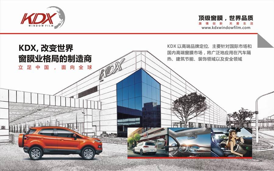 张家港康得新光电材料有限公司