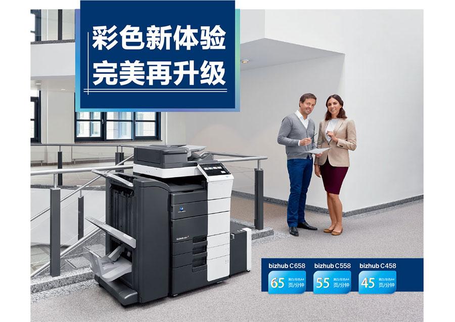 柯尼卡美能达办公系统(中国)有限公司