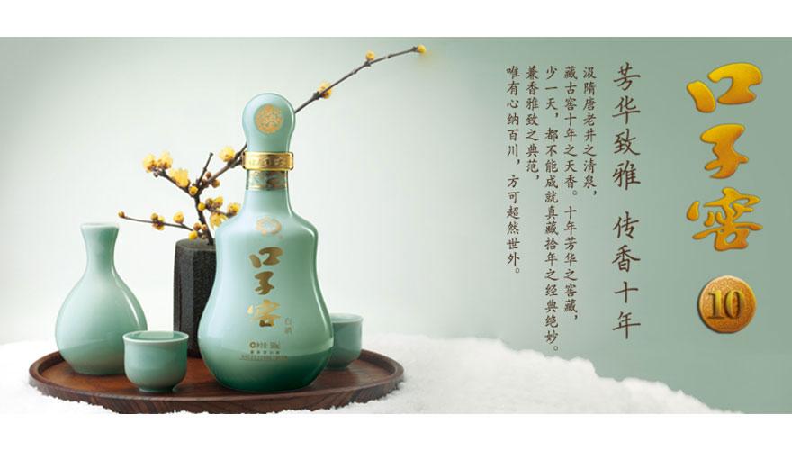 安徽口子酒业股份有限公司