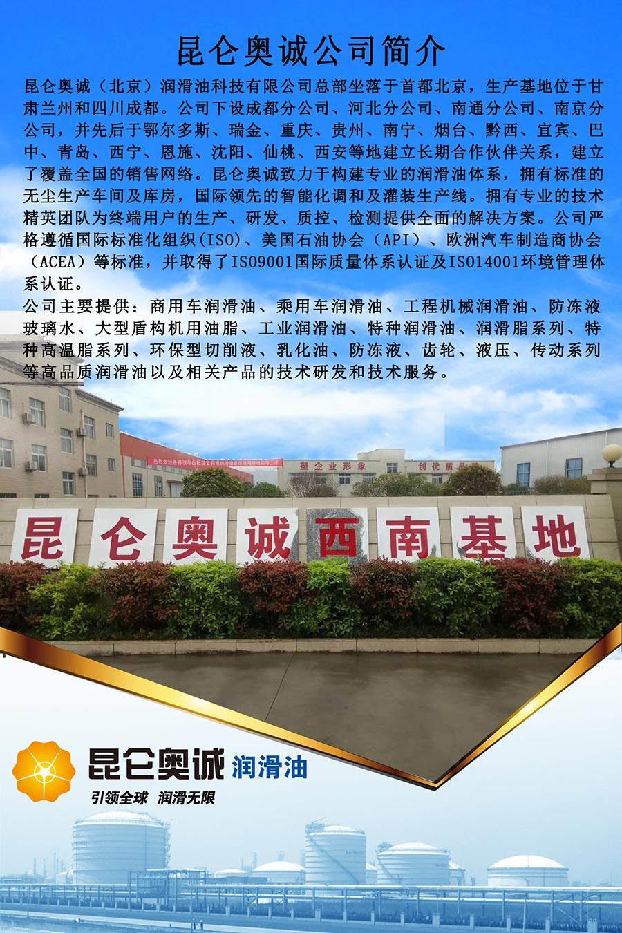 昆仑奥诚(北京)润滑油科技有限公司