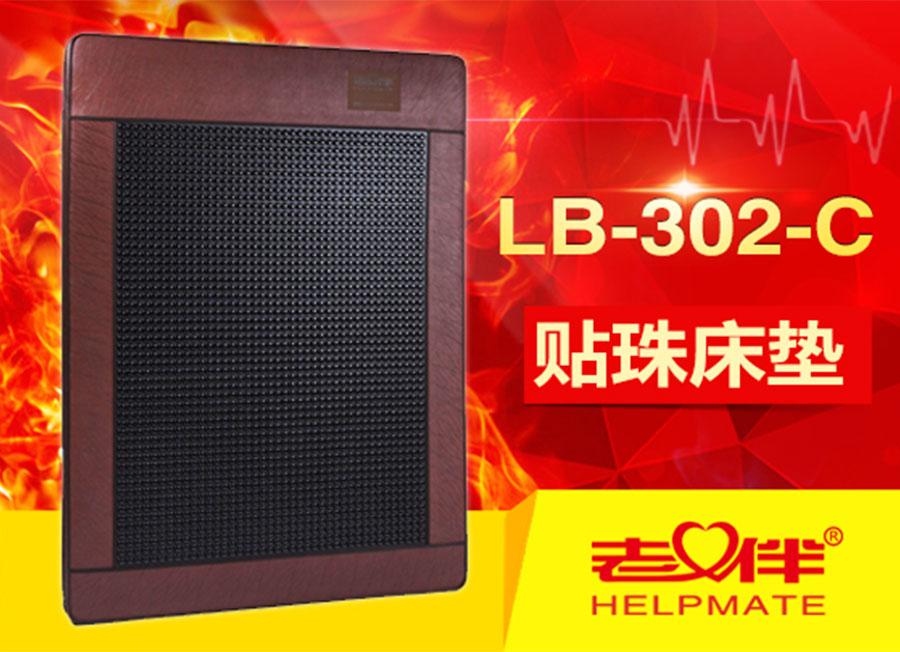 北京老伴医疗器械科技有限公司