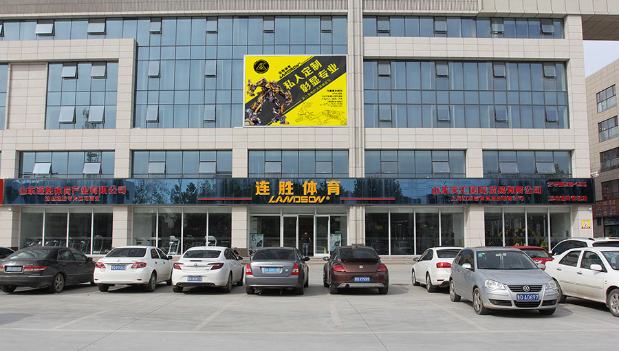 山东连胜体育产业有限公司