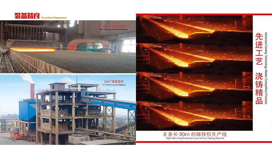 河北龙凤山铸业有限公司