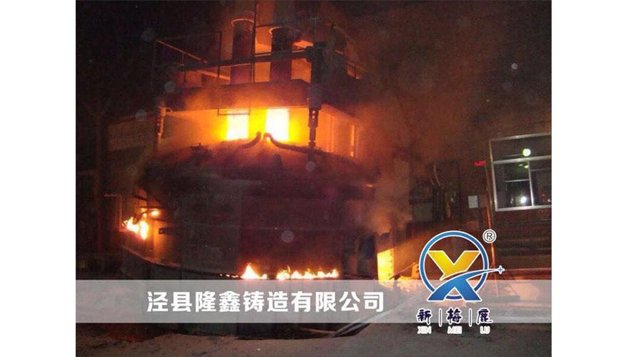 泾县隆鑫铸造有限公司