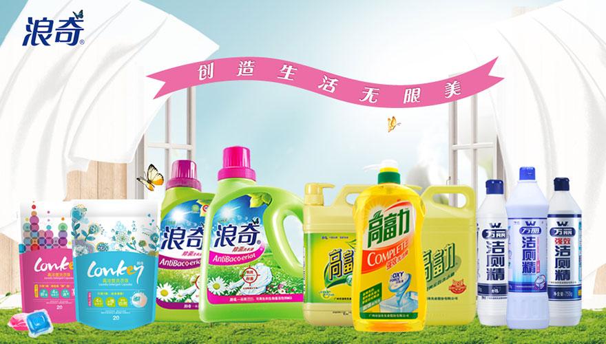 广州市浪奇实业股份有限公司