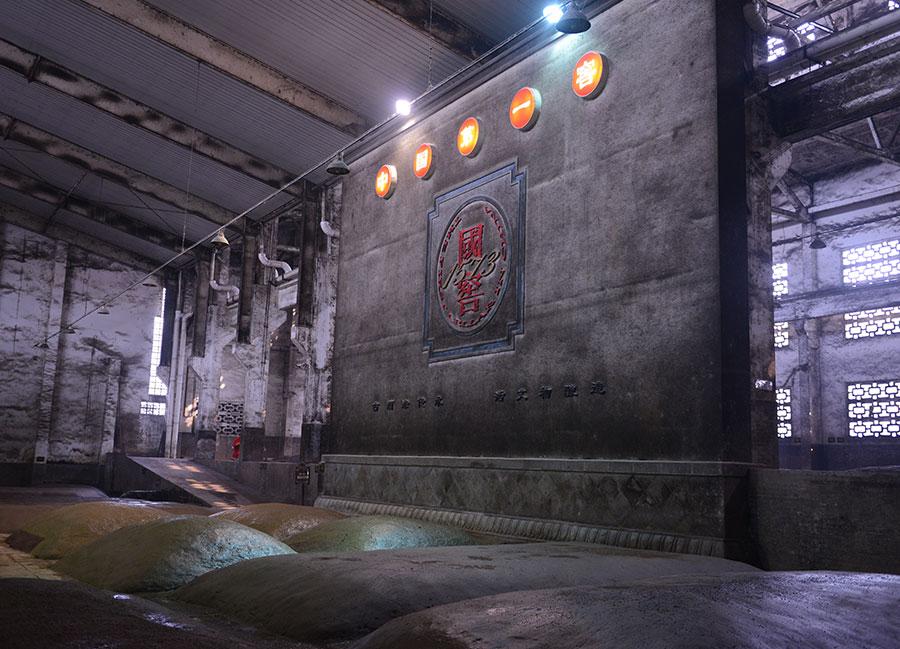 泸州老窖股份有限公司