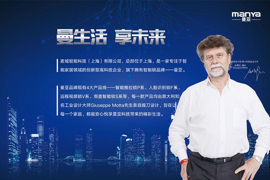 麦域智能科技(上海)有限公司