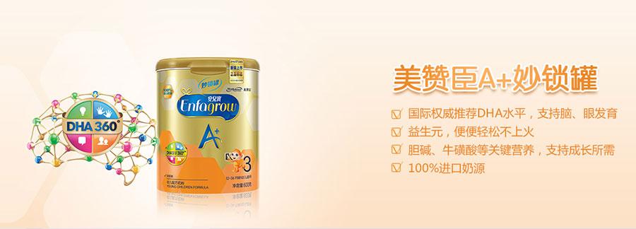 美赞臣营养品(中国)有限公司