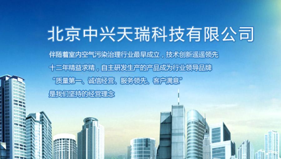 北京中兴天瑞科技有限公司