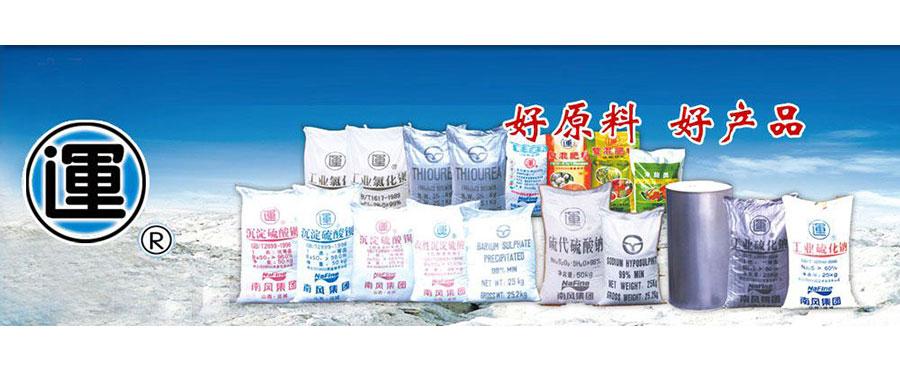 南风化工集团股份有限公司