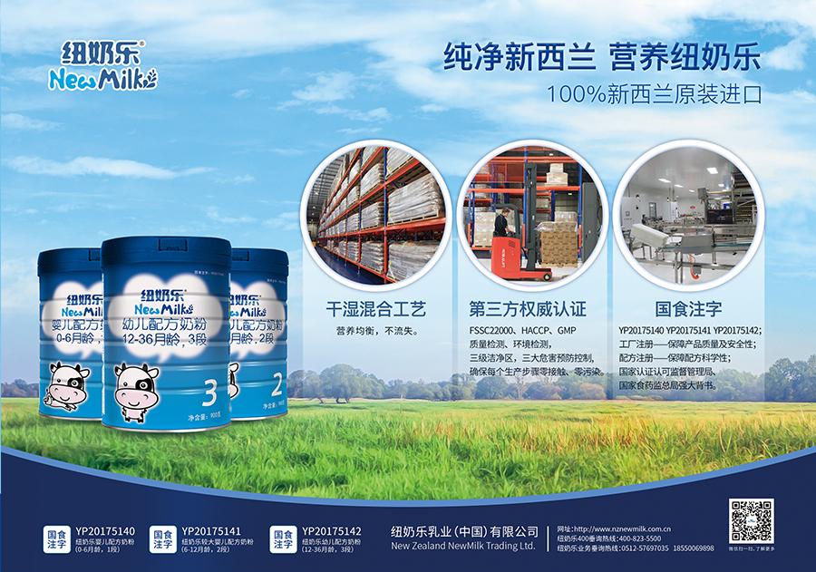 纽奶乐乳业(中国)有限公司